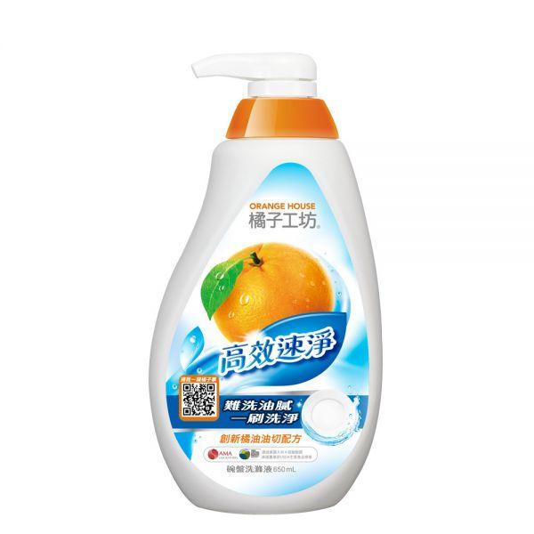Orange House Efficient Dish Washing
